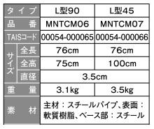 バディーI付属品 L型サイドバー90 MNTCM06<モルテン>