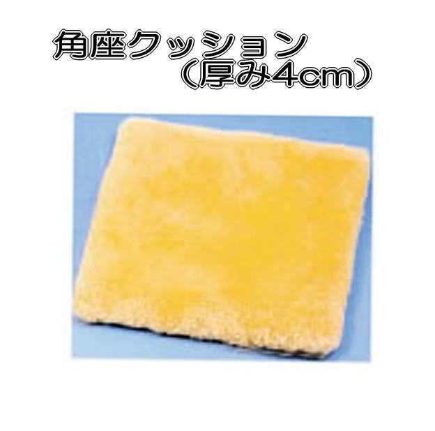 ナーシングラッグ 角座クッション(NR-30) <ウィズ>