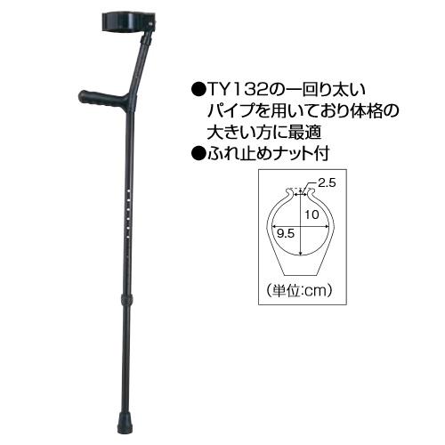 ロフストランドクラッチ Hタイプ(太型) TY134<日進医療器>