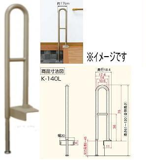 上がりかまち用手すりK-140L(かまち高さ6-45cm対応)531-032 <アロン化成>