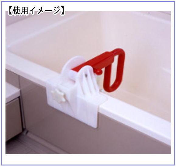 マインバスター2 [浴槽厚み5.5〜12cm対応]<竹虎>