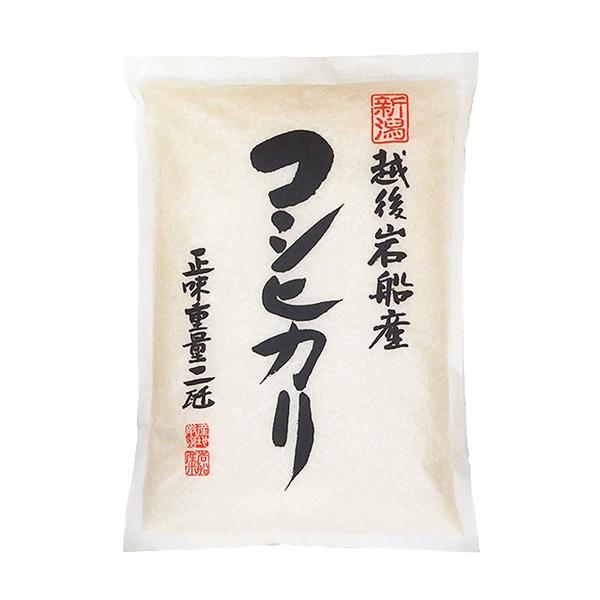 岩船産コシヒカリ2kg  白米 令和2年産