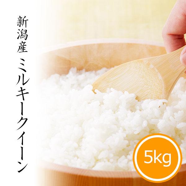新潟産ミルキークイーン5kg 白米 令和2年産