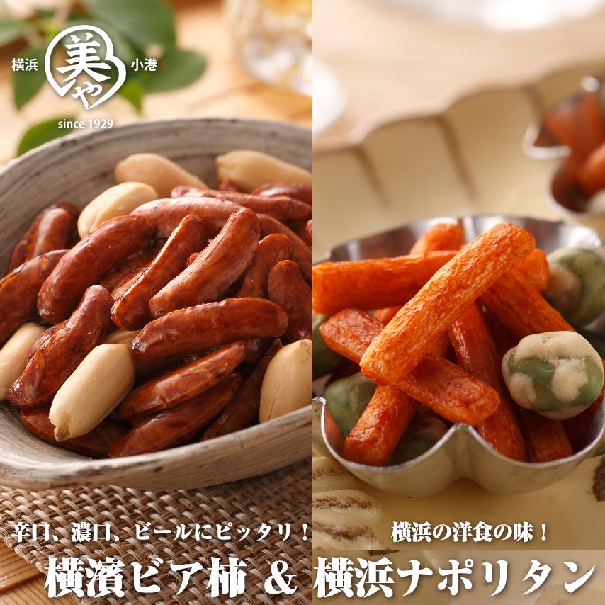 【送料込み】横濱ビア柿&横浜ナポリタン×2袋セット