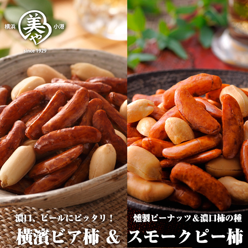 【送料込】ビア柿&スモーク×2袋セット