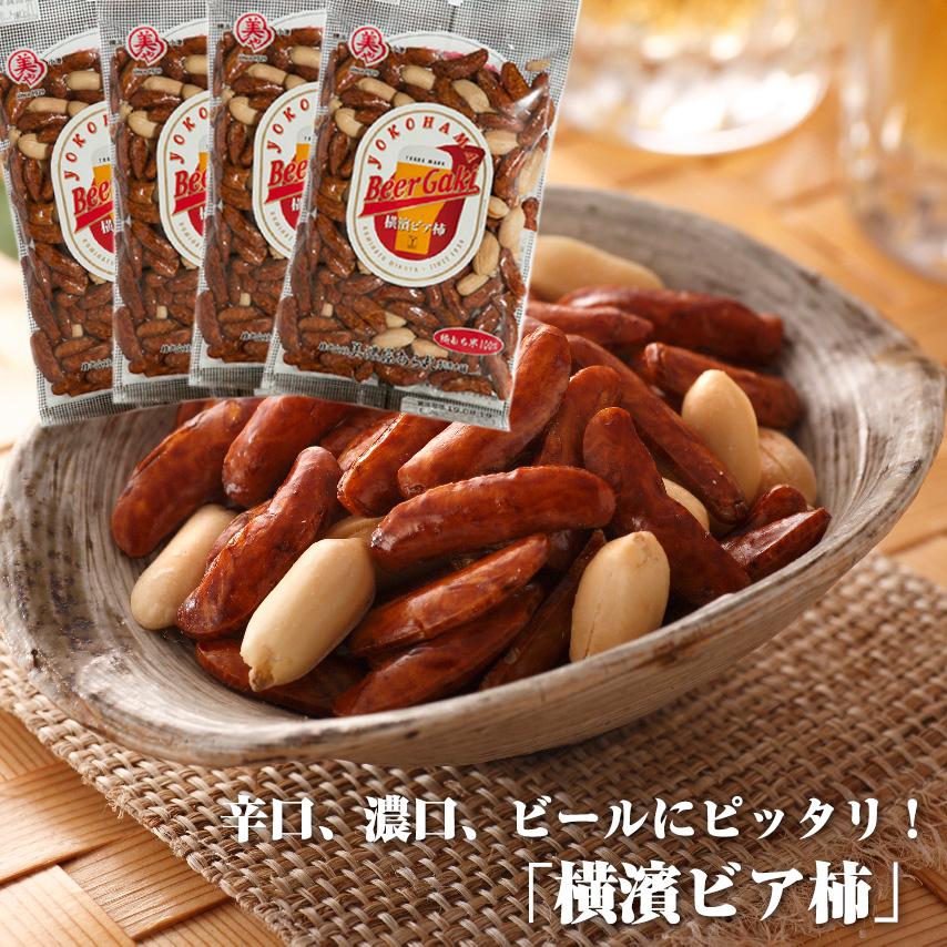 【送料込み】横濱ビア柿×4袋セット