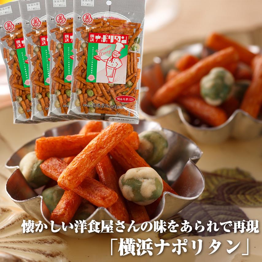 【送料込み】横浜ナポリタン×4袋セット