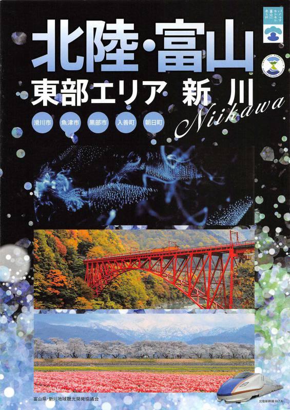北陸・富山 東部エリア 新川/深海から山まで高低差のある大自然
