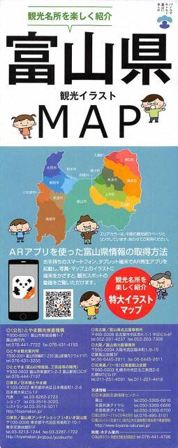 富山県 観光MAP/観光名所を楽しく紹介