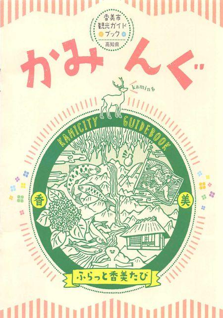 高知県 香美市セット/ぶらっと香美だび