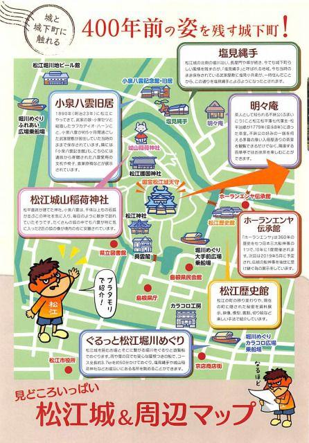 島根県 松江市/お茶とご縁と怪談の城下町