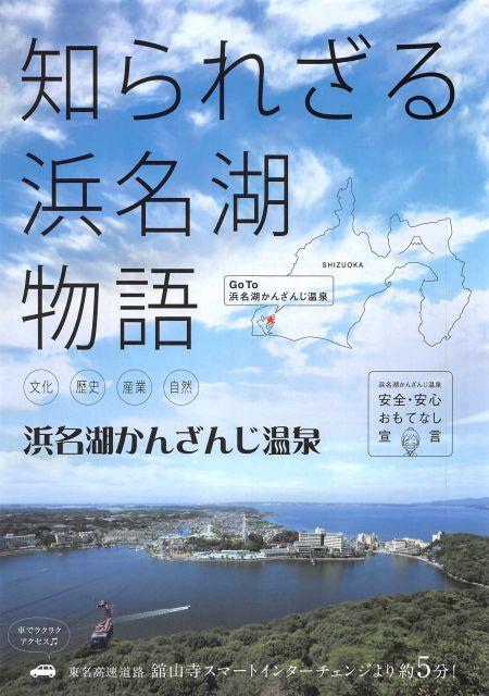 静岡県 舘山寺セット/井伊直虎ゆかりの地 浜名湖 かんざじ温泉