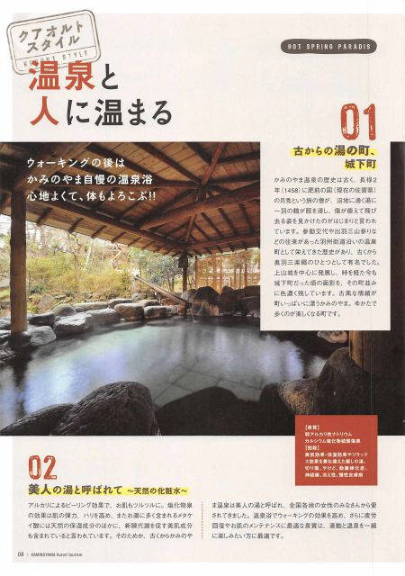 山形県 上山市セット/あたたまりの美人の湯