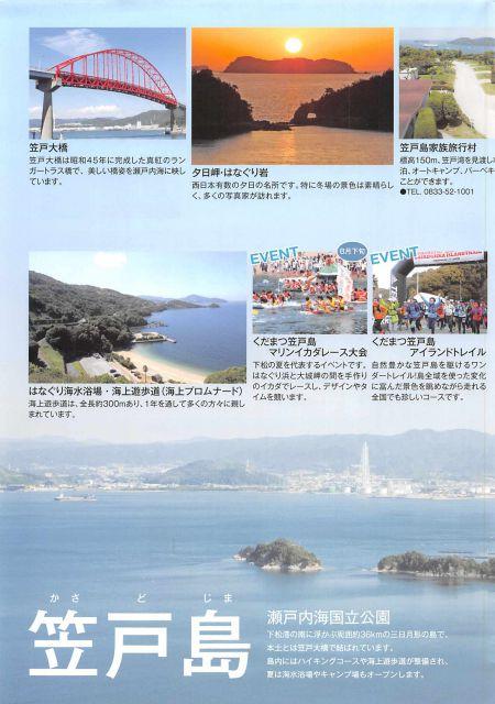 山口県 下松市セット/笠戸島と、絶景「朝焼け&夕焼け」