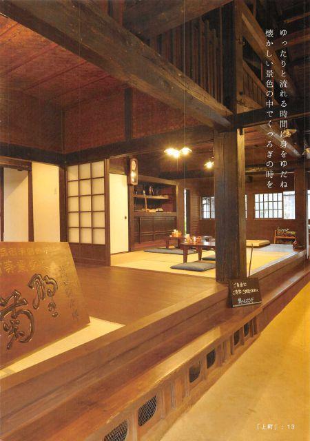 高知県 佐川町/山内家筆頭家老、深尾氏が城下町。いにしえの趣残る文教のまち