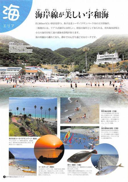 愛媛県 西予市/四国山地が育んだジオパーク海・里・山を満喫!