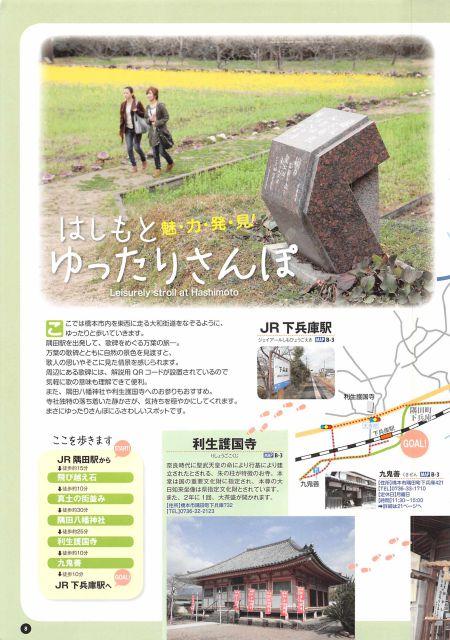 和歌山県 橋本市/紀の国で万葉を感じるゆったりさんぽ