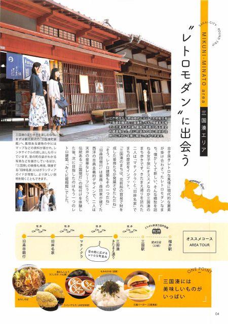 福井県 坂井市セット/「東尋坊」「丸岡城」「三国湊」をめぐる旅