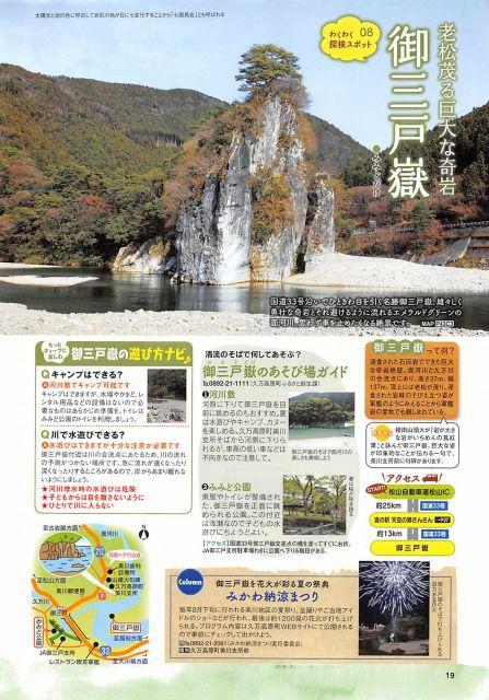 久万高原わくわく探検ガイド/石鎚山や奇岩、壮大な自然遺産の宝庫へ