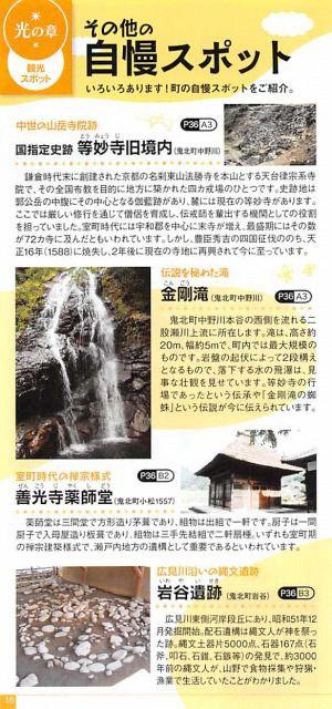 鬼の棲むまち 愛媛県 鬼北町/全国自治体で唯一「鬼」の字が付くまち