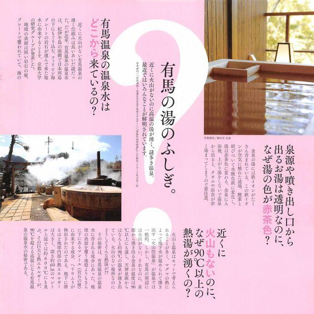 有馬温泉/有馬温泉って、実は神戸にあるんです。