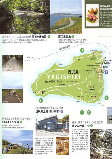 天売島・焼尻島/海鳥の楽園と羊が戯れる原生の森