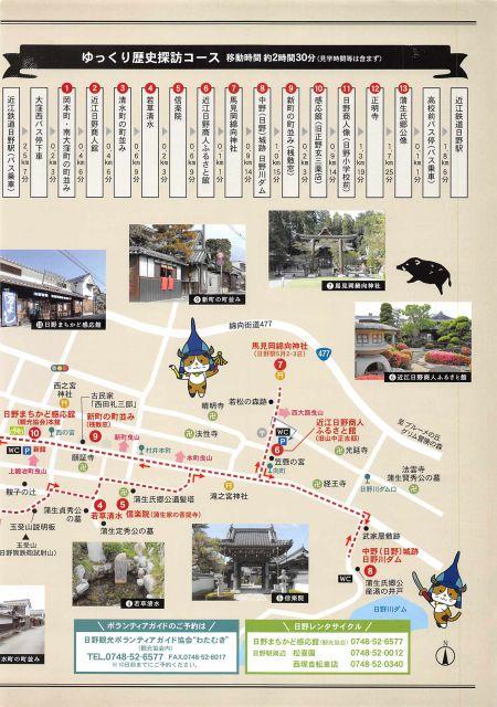 滋賀県 日野町セット/近江日野商人のふるさと