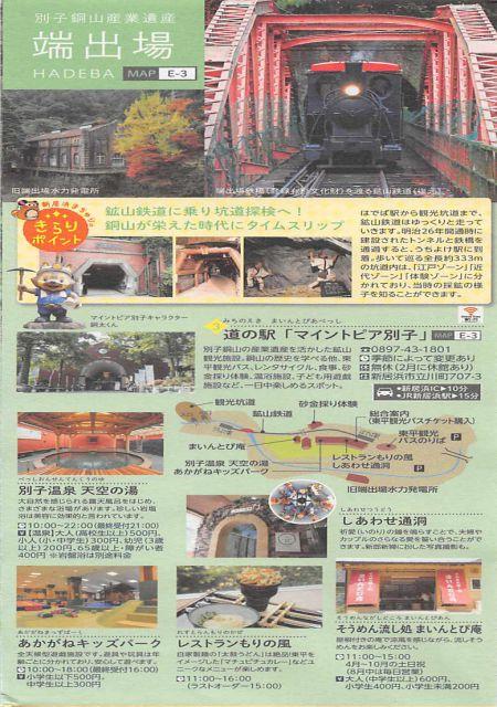 愛媛県新居浜市セット/四国屈指の工業都市