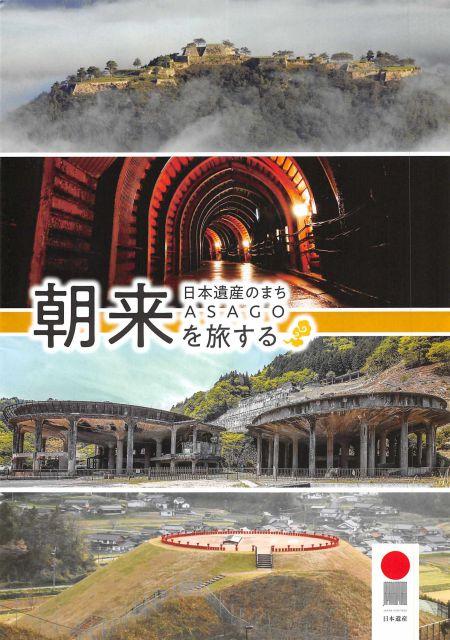 兵庫県 朝来市セット/天空の城「竹田城跡」の城下町と「生野銀山」