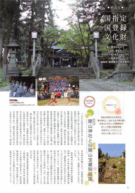新潟県 上越・妙高地域(春夏号)/登山・トレッキング・キャンプ&バーベキュー・海水浴