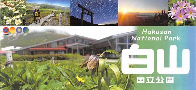 白山国立公園/石川、福井、岐阜、富山にまたがる日本三名山