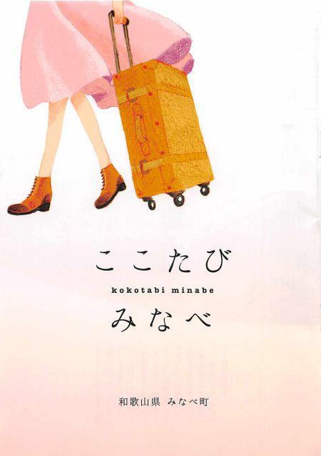 和歌山県 みなべ町セット/梅だけじゃない、だけど日本一の梅の産地!