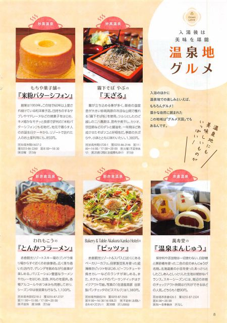新潟県上越地域(上越・妙高 秋冬号)/スキーと日本酒と地元のおつまみを楽しもう!