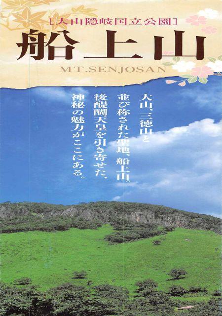 鳥取県 琴浦町 船上山/大山、三徳山と並ぶ伯耆三嶺