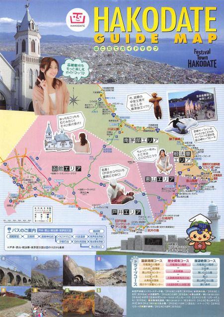 """北海道 函館市セット/あなたの""""あの頃""""に出会う街"""