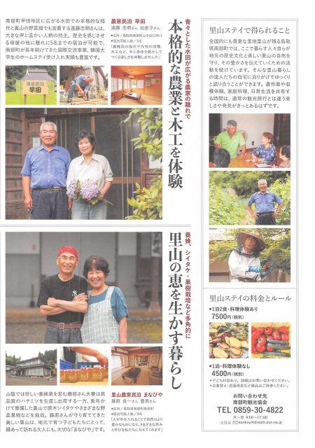 鳥取県 南部町/大国主命のゆかりの地で、里地里山ステイ