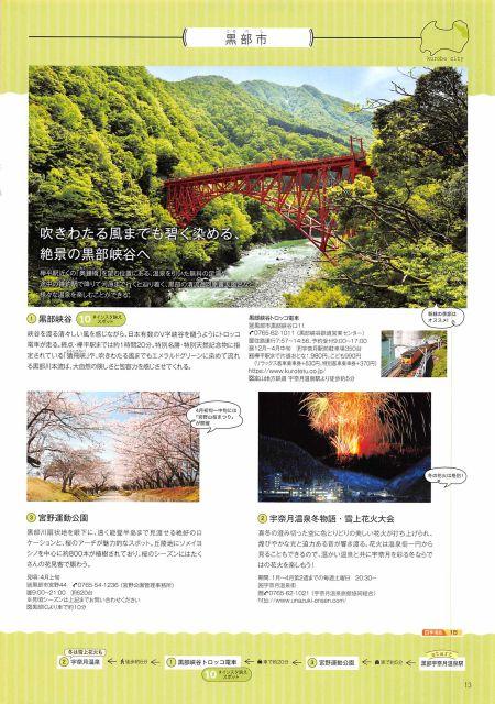 富山県 トヤマclip/富山の魅力をぎゅっと束ねました!