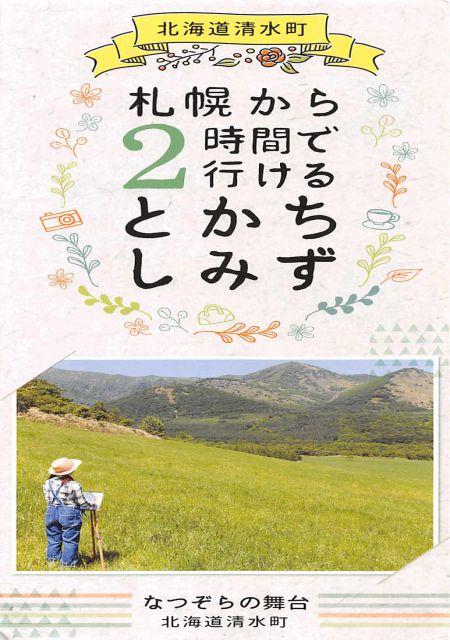 北海道 清水町セット/十勝清水 新ご当地グルメ