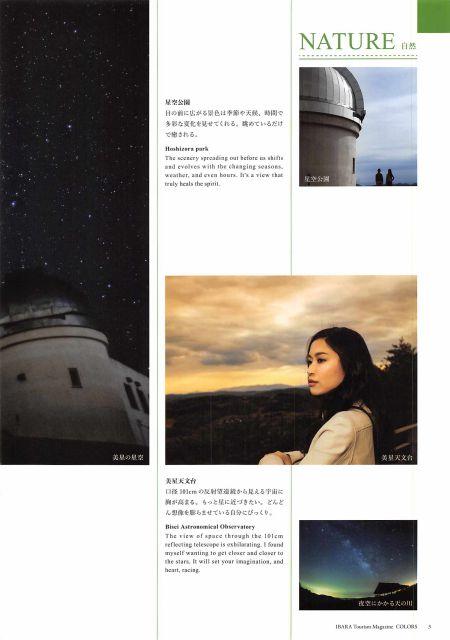 岡山県 井原市セット/デニムと星空と、那須与一