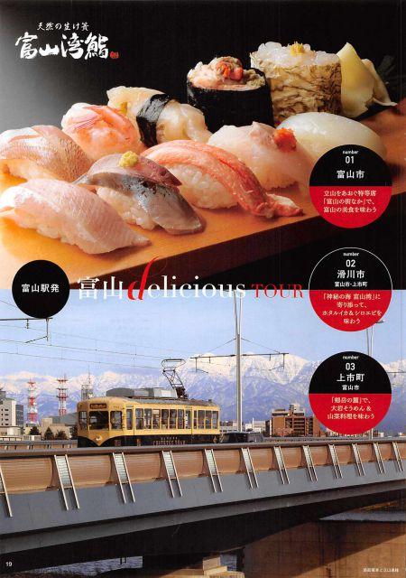 富山県 富山delicious/絶景とグルメの両方を愉しむ富山旅
