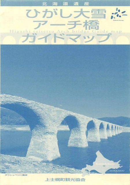 北海道 上士幌町セット/ダイヤモンドダストが舞う幻想的なツアー
