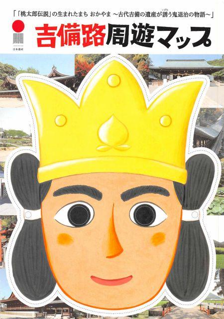 岡山県 岡山市セット/果物王国に、桃太郎伝説を確かめに行こう!