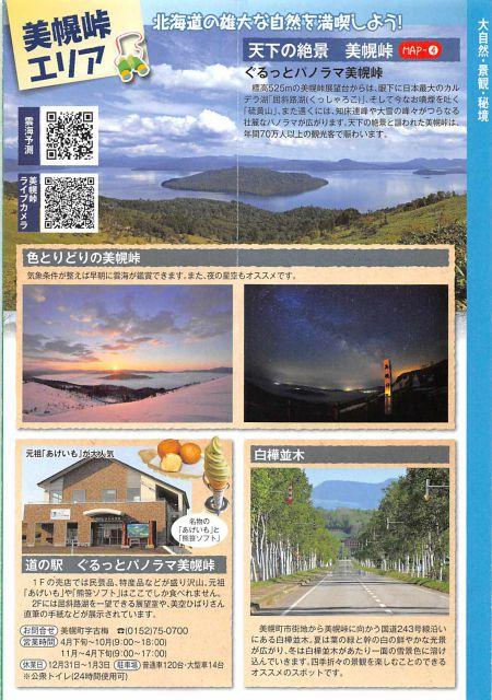北海道 美幌町セット/天下の絶景「美幌峠」の大パノラマ