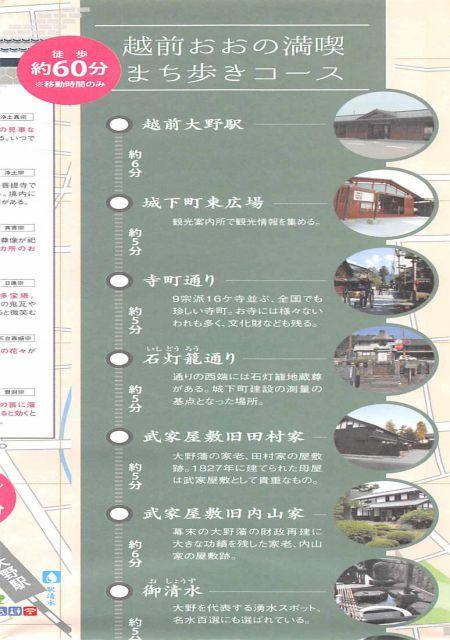 福井県 大野市セット/天空の城「越前大野城」と、絶景「九頭竜峡」