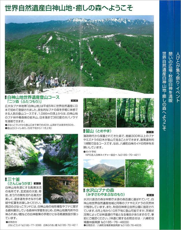 秋田県 八峰町セット/世界自然遺産 白神山地に抱かれる町