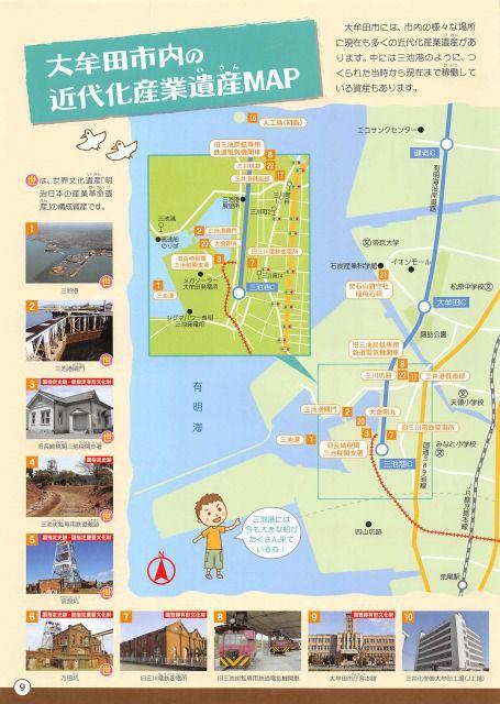 大牟田市セット/世界遺産「三池炭鉱」関連遺産群と大蛇山まつり