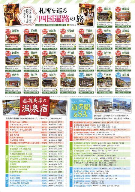 徳島県観光ガイドマップ/徳島県の魅力が満載
