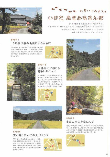 福井県 池田町/懐かしくて美しい木のまちの、メガジップライン