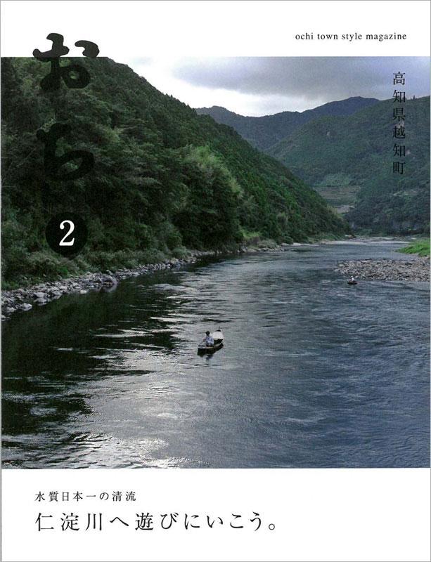 高知県 越知町(おち2)/水質日本一の清流
