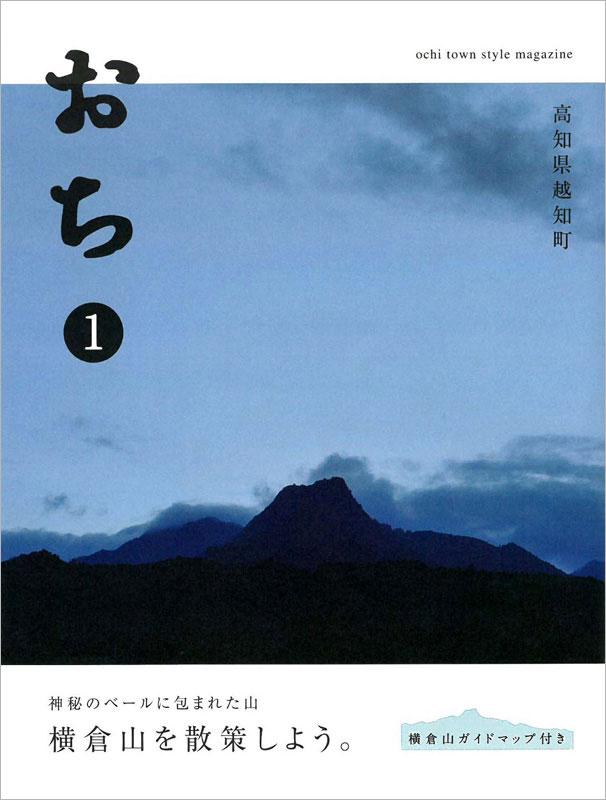 高知県 越知町(おち 1)/神秘の山、横倉山の魅力を特集